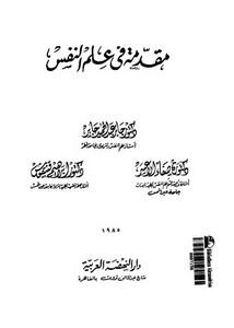 مقدمة في علم النفس (2)