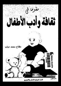 مقدمه في ثقافه و ادب الاطفال