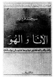 مكتبه التحليل النفسي الانا و الهو