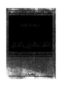 مكتبه التحليل النفسي والعلاج النفسي الكف والعرض والقلق