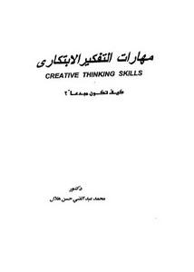 مهرات التفكير الابتكاري