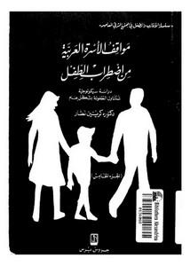 مواقف الاسره العربيه من اضطراب الطفل دراسه سيكولوجيه تتناول الطفوله بشكل عام