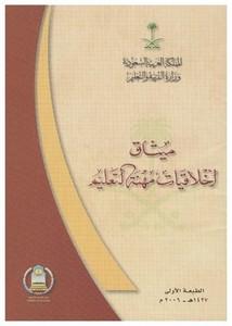 ميثاق أخلاقيات مهنة التعليم (ط1) وزارة التربية والتعليم بالسعودية