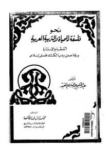نحو فلسفة للحياة والتربية العربية لعبدالحكيم العبد