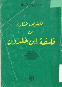 نصوص مختارة من فلسفة ابن خلدون دكتور عبد الله شريط