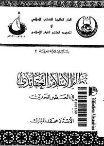 نظام الاسلام العقدي