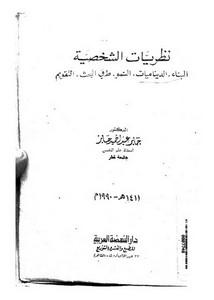 نظريات الشخصية البناء لجابر عبدالحميد جابر