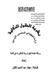 نظرية الحقول الدلالية دراسة تطبيقية في المخصص لابن سيده – الرسائل العلمية