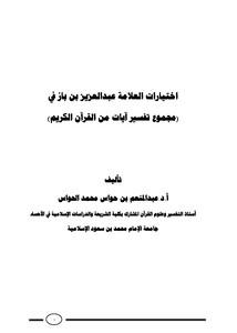 اختيارات العلامة عبدالعزيز بن باز