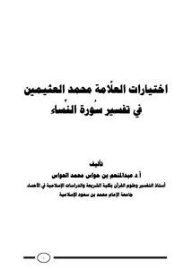اختيارات العلَّامة محمد العثيمين في تفسير سُورة النِّساء