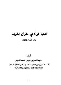 أدب المرأة في القرآن الكريم