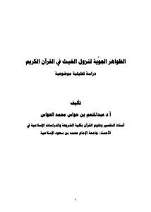الظواهر الجوية لنزول الغيث في القرآن الكريم