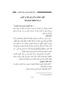 القول أحكامه وآثاره مستلة مجلة دار العلوم