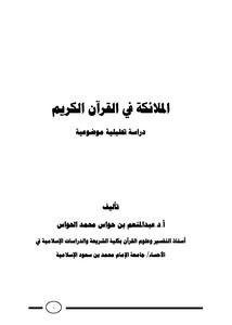 الملائكة في القرآن الكريم