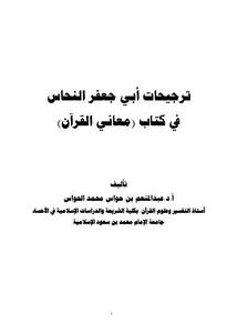 ترحيحات أبي جعفر النحاس في معاني القرآن