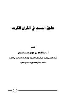 حقوق اليتيم في القرآن الكريم