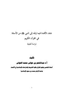 شفاء الأفئدة فيما وجّه إلى النبي من الأسئلة في القرآن الكريم