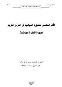 تحميل كتاب اللمسات البيانية لسور القران الكريم pdf