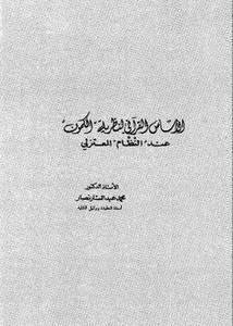 الأساس القرآني لنظرية الكمون عند النظام المعتزلي