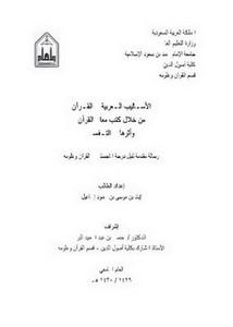 الأساليب العربية في القرآن من خلال كتب معاني القرآن وأثرها في التفسير