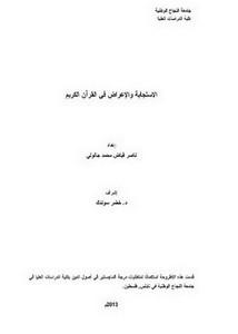 الاستجابة والإعراض في القرآن الكريم