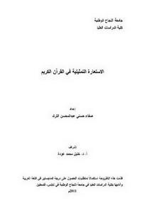 الاستعارة التمثيلية في القرآن