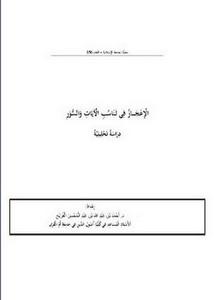 الإعجاز في تناسب الآيات والسور دراسة تحليلية