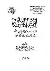 الأمثال القرآنية القياسية المضروبة للإيمان بالله مع نماذج من بعض الأمثال
