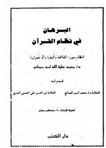 البرهان في نظام القرآن نظام سور الفاتحة، البقرة، آل عمران