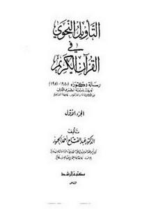 التأويل النحوي في القرآن الكريم