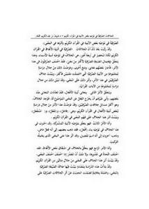 الخلافات الصرفية في توجيه بعض الأبنية في القرآن الكريم
