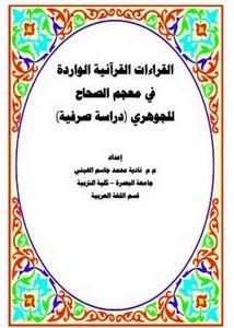 كتاب حقوق المرأة في ضوء السنة النبوية