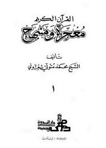 القرآن الكريم معجزة ومنهج