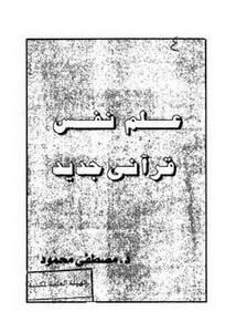علم نفس قرآني جديد
