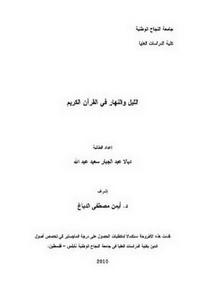 الليل والنهار في القرآن الكريم