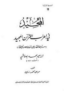 المجيد في إعراب القرآن المجيد سورة الفاتحة والجزء الأول من سورة البقرة