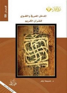المدخل المعرفي واللغوي للقرآن الكريم