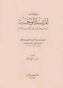 تصفح وتحميل كتاب المرشد الوجيز إلى علوم تتعلق بالكتاب العزيز دار صادر Pdf مكتبة عين الجامعة