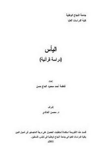 اليأس دراسة قرآنية