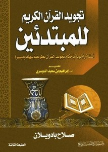 تصفح وتحميل كتاب تجويد القرآن الكريم للمبتدئين Pdf مكتبة عين الجامعة