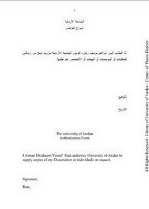 تحقيق أحكام القرآن للجصاص من الفاتحة وحتى الجزء الأول من سورة البقرة