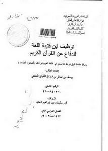 توظيف ابن قتيبة اللغة في الدفاع عن القرآن الكريم