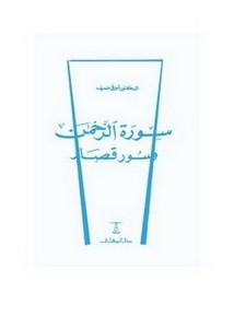 سورة الرحمن وسور قصار
