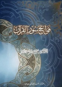 فواتح سور القرآن