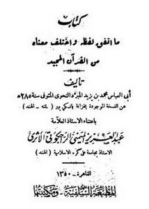 ما اتفق لفظه واختلف معناه من القرآن المجيد pdf