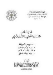 محرك بحث المتشابه اللفظي في القرآن الكريم