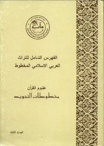 الفهرس الشامل للتراث العربي الإسلامي، علوم القرآن، مخطوطات التجويد