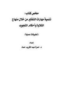 ملخص كتاب تنمية مهارات التفكير من خلال منهاج التلاوة وأحكام التجويد