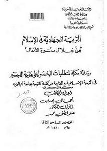 التربية الجهادية في القرآن من خلال سورة الأنفال