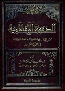 كتاب الورد المصفى المختار pdf